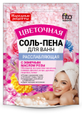 Соль-пена для ванн Расслабляющая Цветочная 200 гр