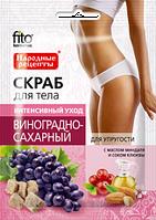 Скраб для тела виноградно-сахарный Для упругости 100 гр