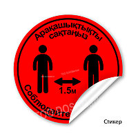 Наклейка для разметки «Арақашықтықты сақтаңыз - Соблюдайте дистанцию», Диаметр: 400мм, оракал, с лам