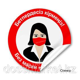 "Наклейка указательный знак ""Бетпердесіз кірмеңіз - Без маски не входить!"", Диаметр: 200 мм, оракал"