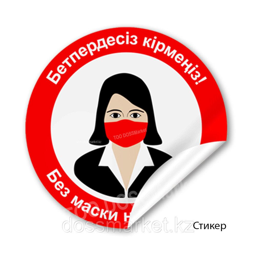 "Наклейка указательный знак ""Бетпердесіз кірмеңіз - Без маски не входить!"", Диаметр: 200 мм, оракал - фото 1"
