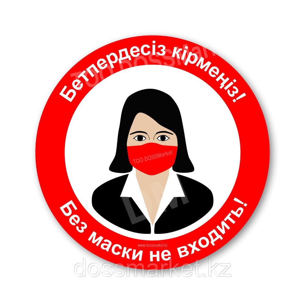 "Наклейка указательный знак ""Бетпердесіз кірмеңіз - Без маски не входить!"", Диаметр: 200 мм, оракал - фото 2"