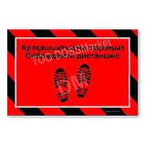 Наклейка для разметки «Арақашықтықты сақтаңыз - Соблюдайте дистанцию», Высота: 330мм, Длина:500 мм, фото 2