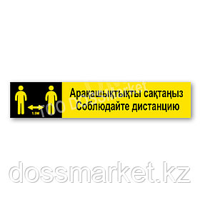 "Напольные наклейки для разметки ""Арақашықтықты сақтаңыз - Соблюдайте дистанцию"", Размер: 10см х 50см"