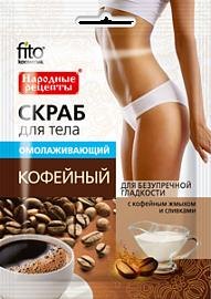 Скраб для тела кофейный Омолаживающий 100 гр