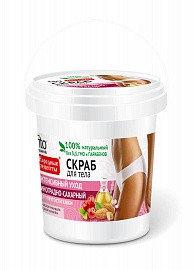 Скраб для тела виноградно-сахарный 155 гр
