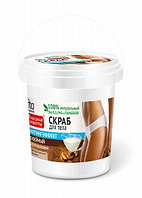 Скраб для тела кофейный 155 гр