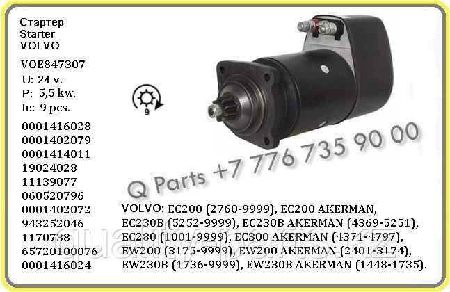 Стартер, Volvo EC200, Volvo EC230, Volvo EC280, Volvo EC300 (Вольво)