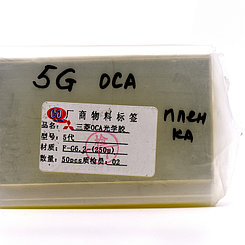 OCA пленка для iPhone 5G (13)