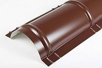 Планка конька круглого R 110х2000 мм Глянец Коричневый RAL 8017