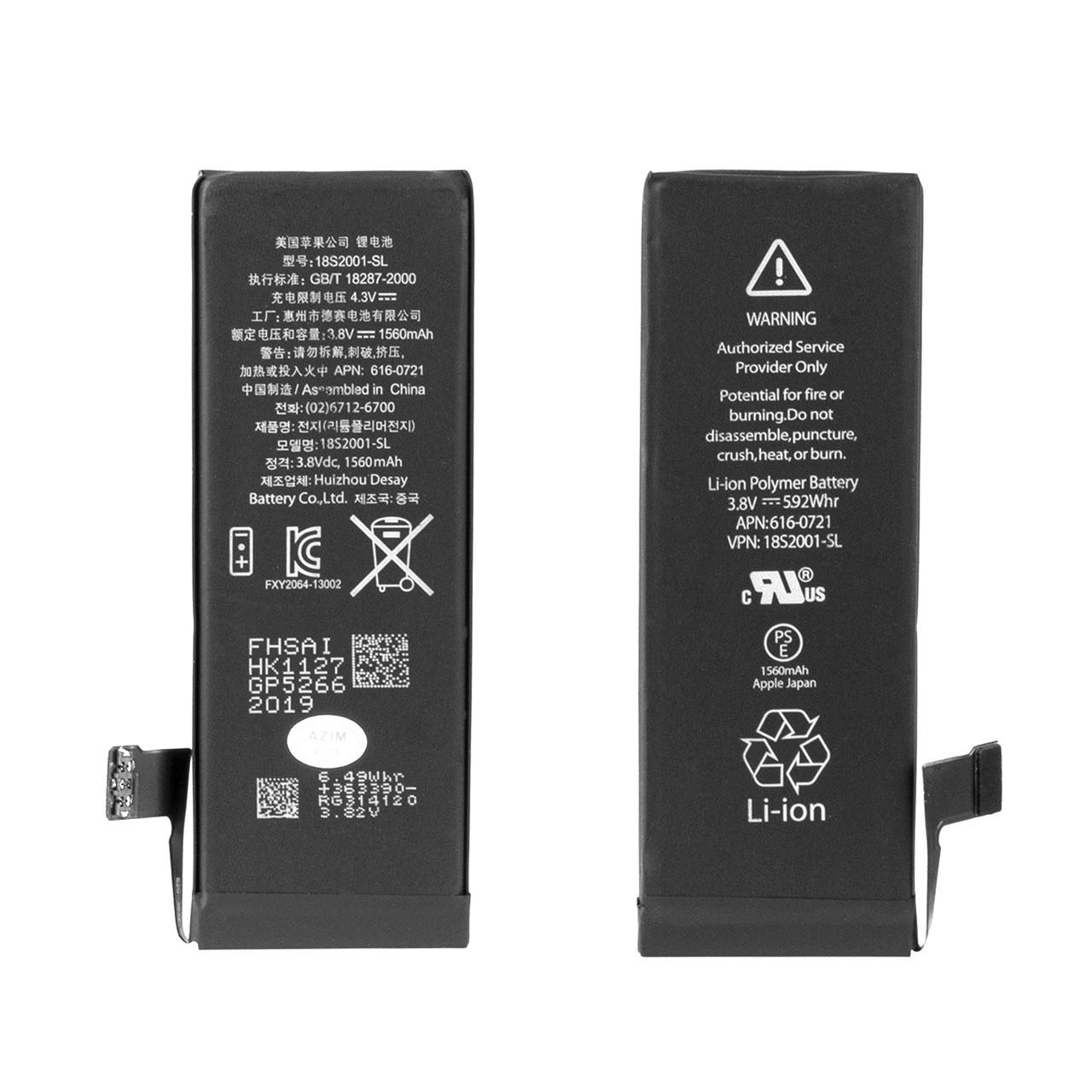 Аккумулятор Apple iPhone 5S 1560mAh Original Double IC V2 plastic box