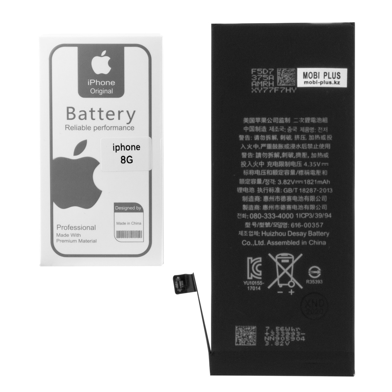 Аккумулятор Apple iPhone 8G 1821mAh GU Electronics