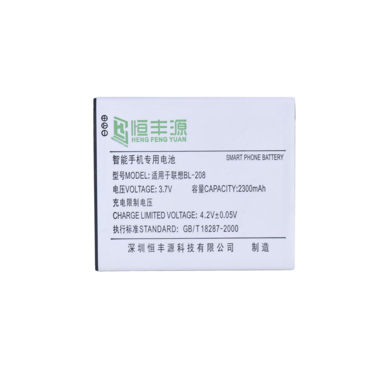 Аккумулятор Lenovo BL-208 S920 Heng Feng Yuan OEM