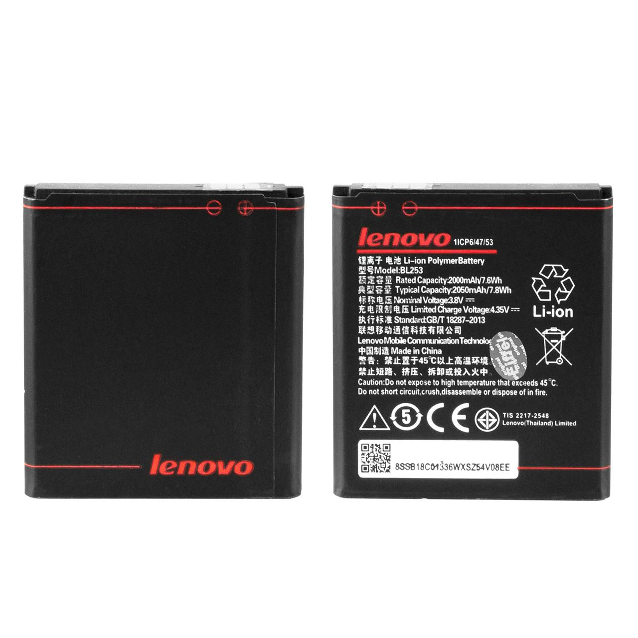 Аккумулятор Lenovo BL-253 A2010 2050mAh KV Plastic Box