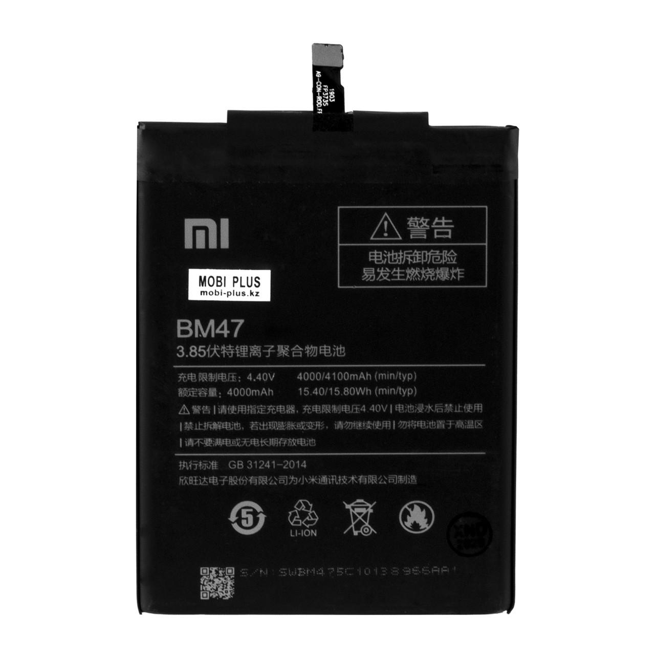 Аккумулятор Xiaomi BM47 Redmi 3/RedMi 3 Pro/Redmi 3S/4X 4000mAh GU Electronic