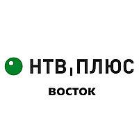 Спутниковый комплект НТВ ПЛЮС (Восток 56.0°E)