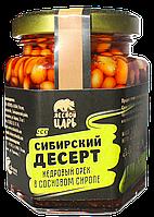 """Десерт """"Сибирский"""" Кедровый орех в сосновом сиропе 230 гр"""