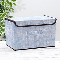 Короб для хранения с крышкой «Ронда», 38×24×24 см, цвет голубой