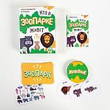 Развивающая игра на внимание и реакцию «Кто в зоопарке живёт?», фото 2