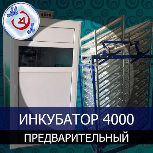 Предварительный инкубатор на 4000 яиц