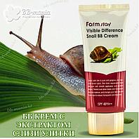 ББ крем Farm Stay Visible Difference Snail BB Cream SPF50+ PA+