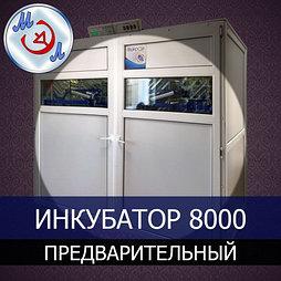 Профессиональный инкубатор автоматический на 8000 яиц   БМИ-Ф-15.430Ф,