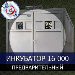 Промышленный инкубатор ИП-16-МЭЛ на 16000 яиц
