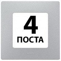 Рамка - 4 поста - Etika - алюминий