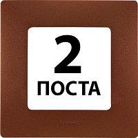 Рамка - 2 поста - Etika - какао