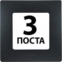 Рамка - 3 поста - Etika - антрацит