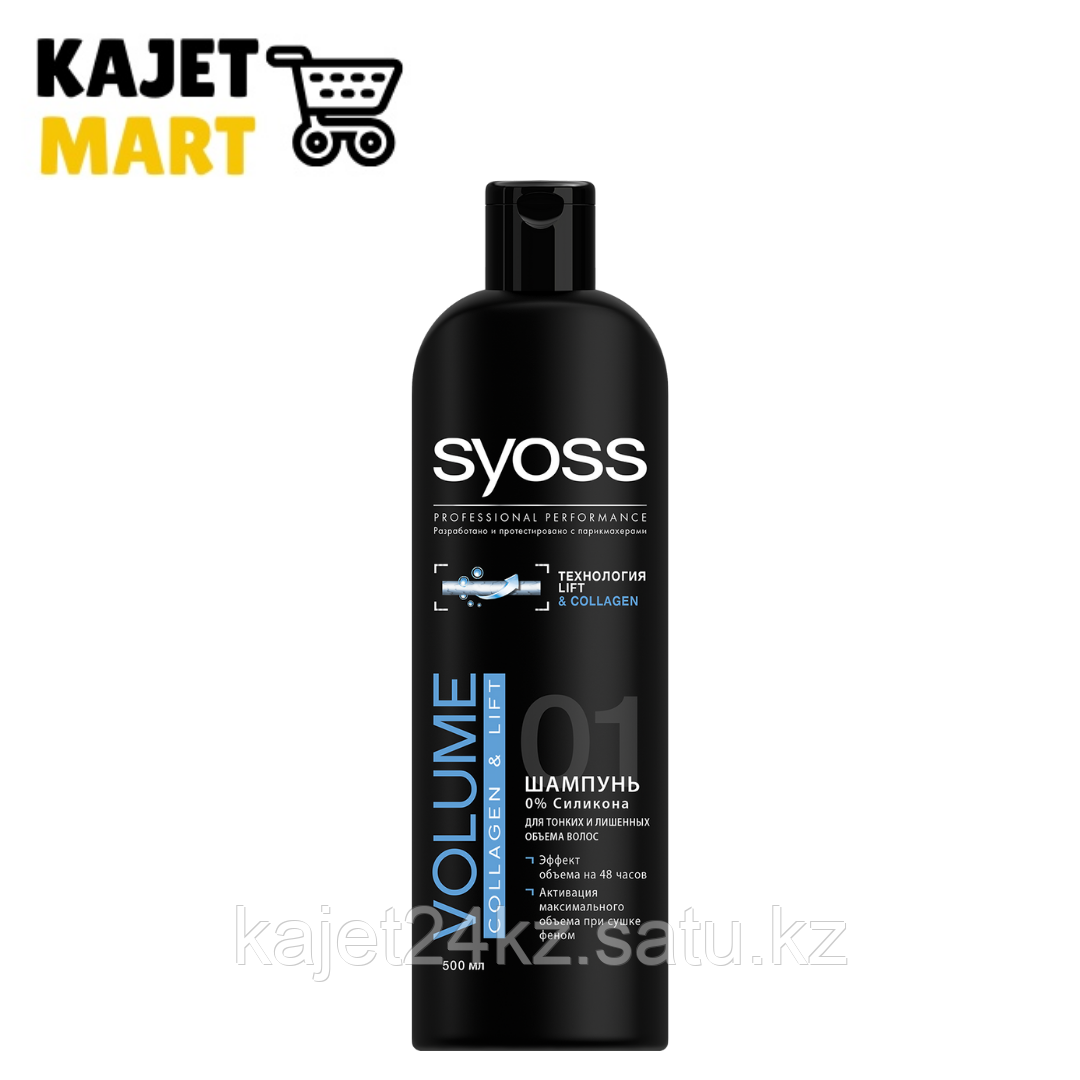 Syoss Shampoo 300ml Volume