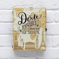 Ключница-шкатулка 'Дом лучшее место на земле', карта мира, 26 х 20 х 6 см