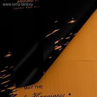 """Плёнка матовая двухсторонняя """"Счастье вокруг"""" чёрный, золотистый, 0,58 х 0,58 м"""