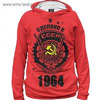 Худи женское «Сделано в СССР - 1964», размер XXL