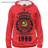 Худи женское «Сделано в СССР - 1980», размер XXL