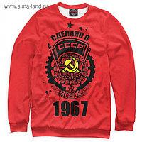 Свитшот женский «Сделано в СССР - 1967», размер XXL
