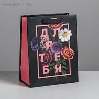 Пакет ламинированный вертикальный «Для тебя», MS 18 × 23 × 10 см