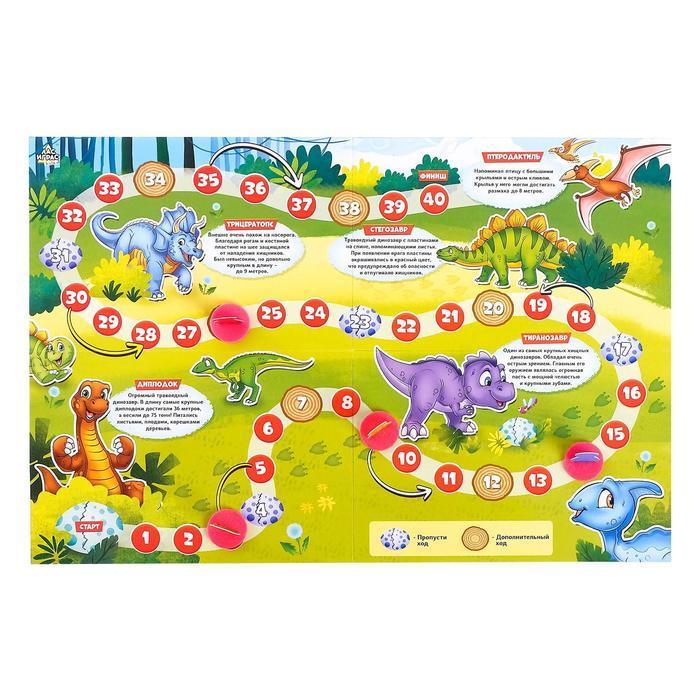 Игра-бродилка «Мир динозавров» 26*15см