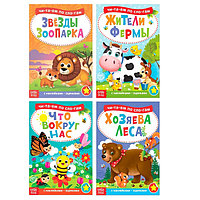 Книги с наклейками набор «Читаем по слогам», 4 шт. по 12 стр., фото 1
