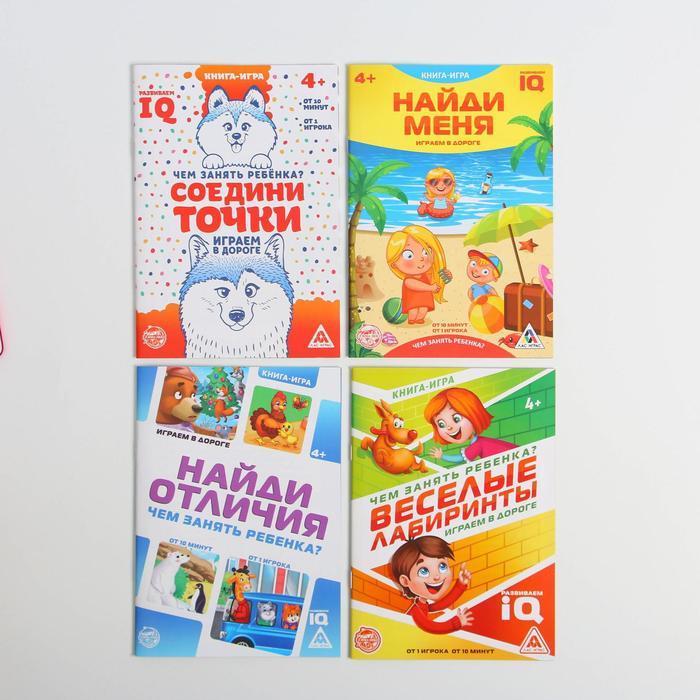 Развивающие игры-книги в дорогу «Чем занять ребёнка», набор, 4 шт.