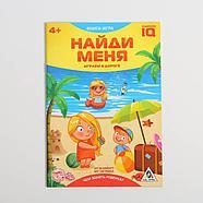 Развивающие игры-книги в дорогу «Чем занять ребёнка», набор, 4 шт., фото 3