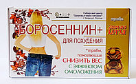 Фито-чай Боросеннин+ для похудения, 20 ф/п, 40 г