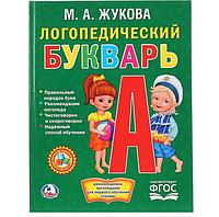 Логопедический букварь. жукова м. а