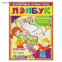 Интерактивная игровая папка. Лэпбук. Математика. Форма, цвет и ориентировка: для детей 3-4 лет