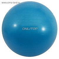 Фитбол, ONLITOP, d=85 см, 1400 г, антивзрыв, цвет голубой