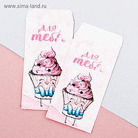 Конверт для сладкого «Для тебя!», 8 × 15 см