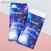 Конверт для сладкого «Ты космос», 8 × 15 см