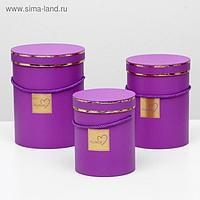 Набор коробок 3 в 1, фиолетовый, 14,5 х 14,5 х 17,5 - 18,5 х 18,5 х 24 см
