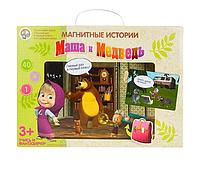 """Магнитные истории Обучающая игра """"Маша и Медведь. Первый раз в первый класс"""" Десятое королевство"""