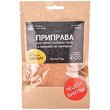 Смесь приправ пряных колбасок гриль с паприкой по-венгерски на 4кг (жарка,гриль)